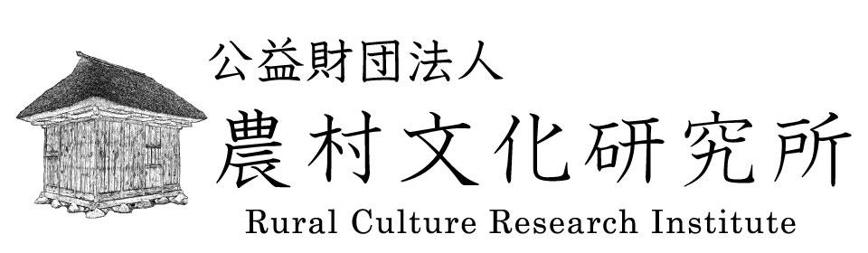 公益財団法人 農村文化研究所 – ...